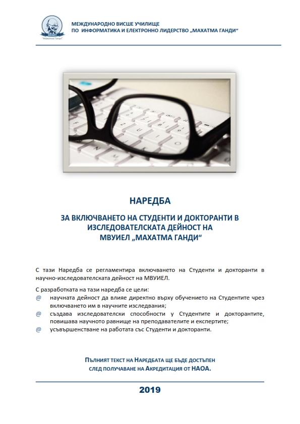 Наредба за включване на студенти в НИД_001