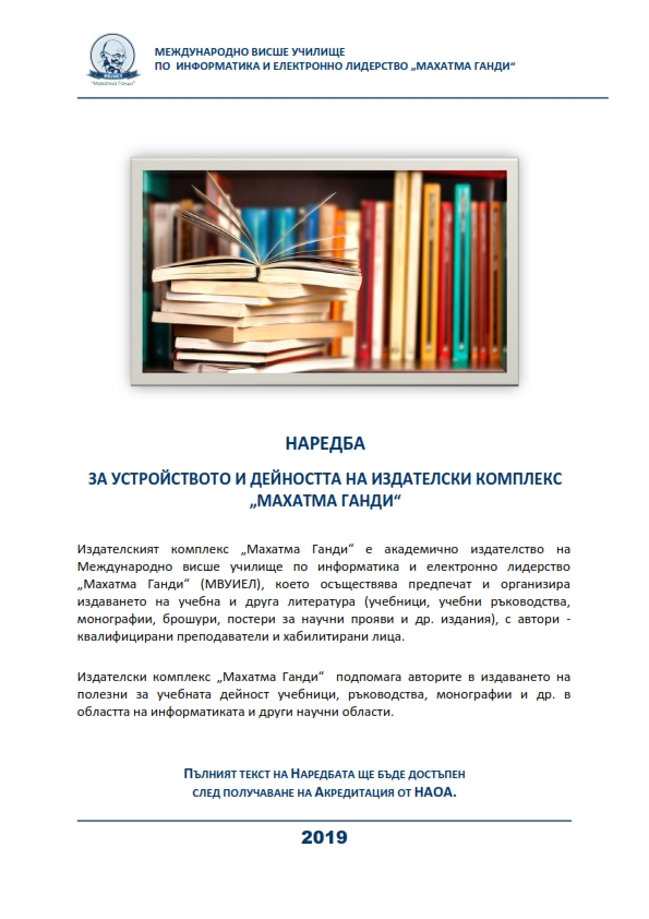 Наредба за издателския комплекс_001