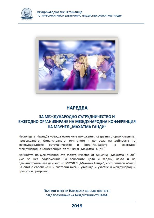 Наредба за международна дейност_001