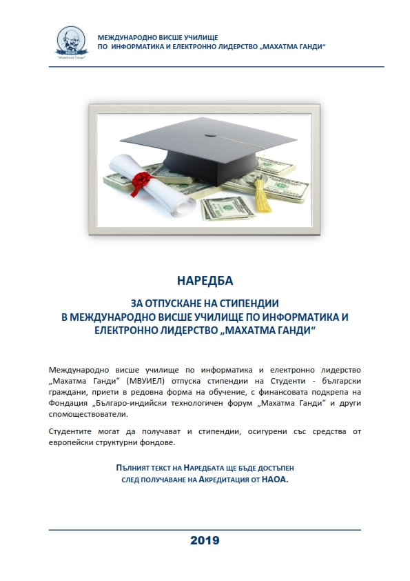 Наредба за стипендиите_001