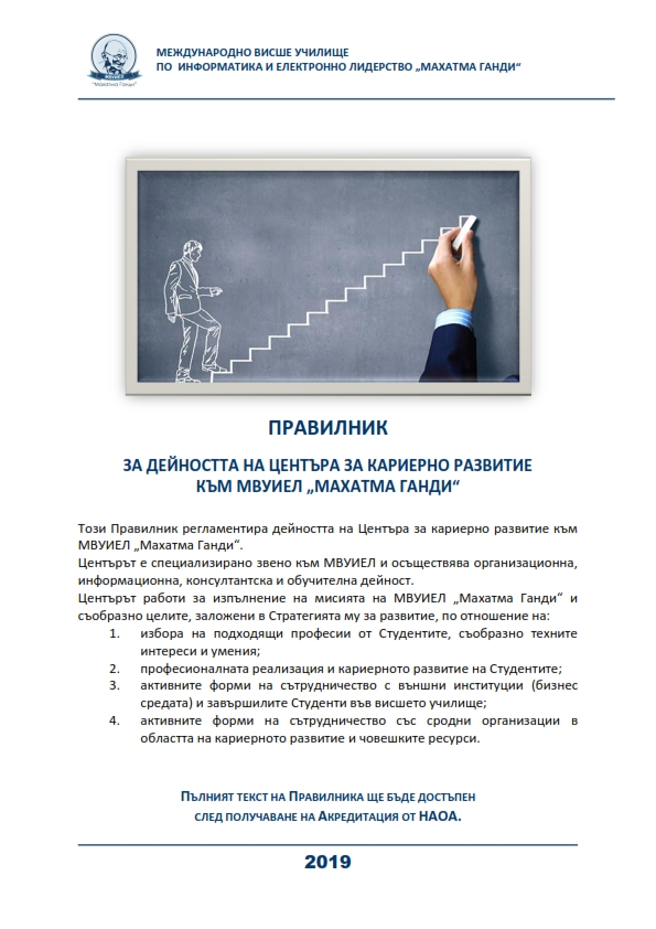 Правилник за Кариерно развитие_001