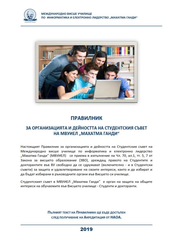 Правилник за Студентския съвет_001