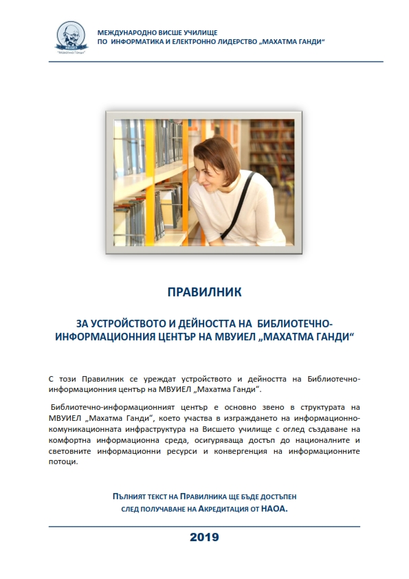 Правилник за библиотечно-инфомационен център_001