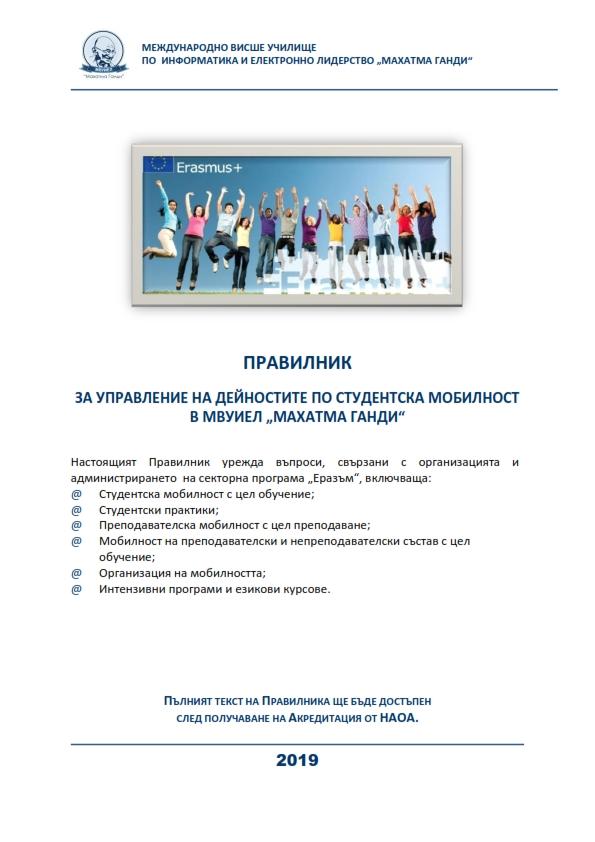 Правилник за студентска мобилност_001