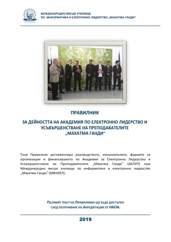 Правилник на АЕЛУП_001