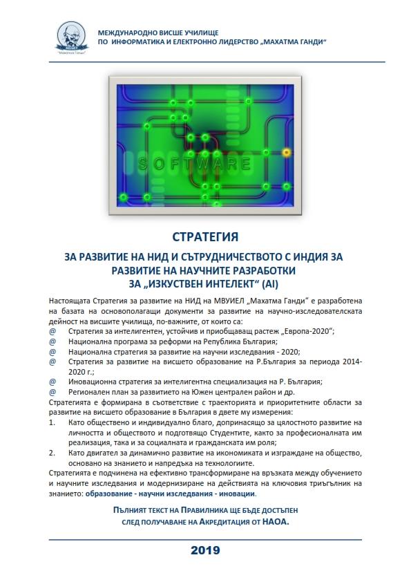 Стратегия за развитие на НИД_001