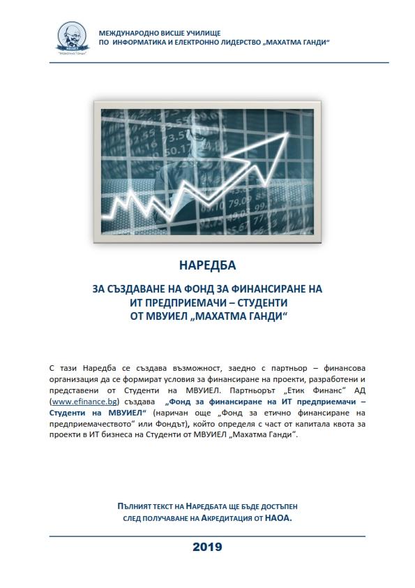 Фонд за финансиране на ИТ предприемачи_001